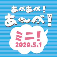 あべあべ!あ〜べ!ミニ!【2020.5.1】:画像