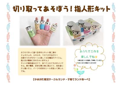 手作りキット第二弾は指人形!/