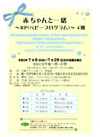 赤ちゃんと一緒〜BP(ベビープログラム)〜4期:画像