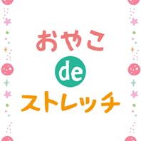 【あ〜べ】7月3日(金)おやこdeストレッチ【要申込】:画像