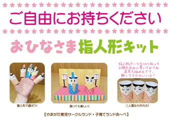 【あ〜べ】おひなさま指人形キット配布中♪:画像