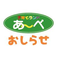 【あ〜べ】おやこ広場利用について(10/11更新):画像