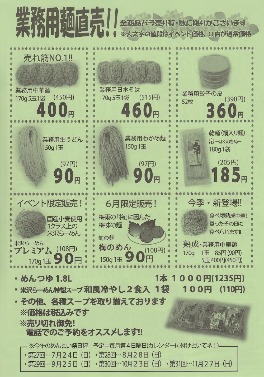 岸製麺工場直売