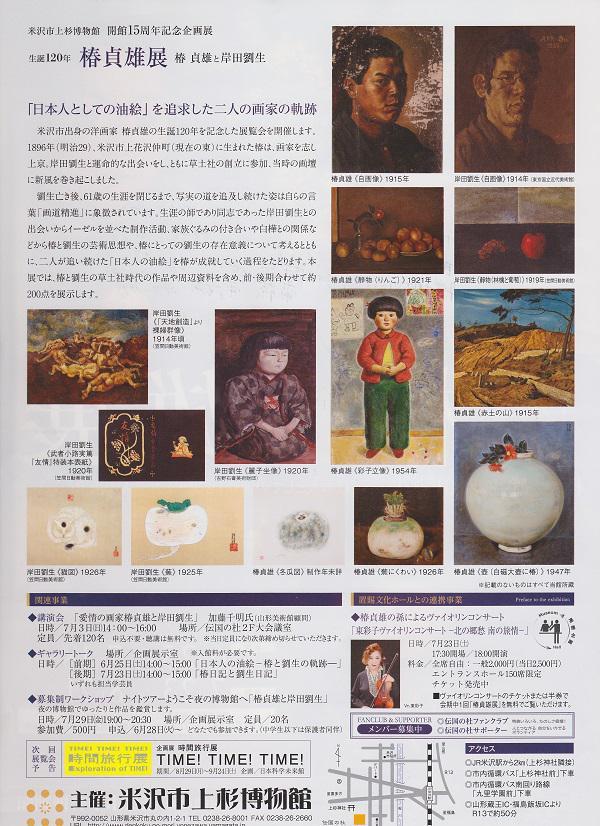 生誕120年  椿貞雄 展