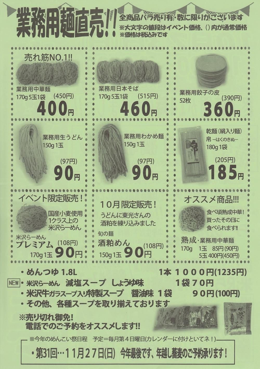 岸製麺工場直売で麺を味わおう!!