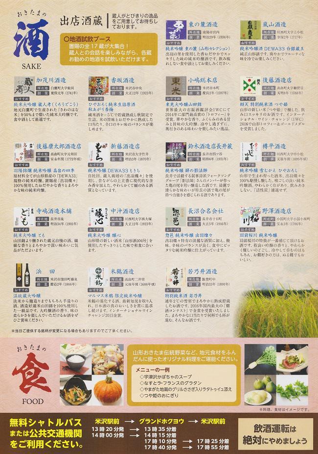 「第3回おきたま地酒サミット」でうまい地酒と秋の味覚を味わおう!!