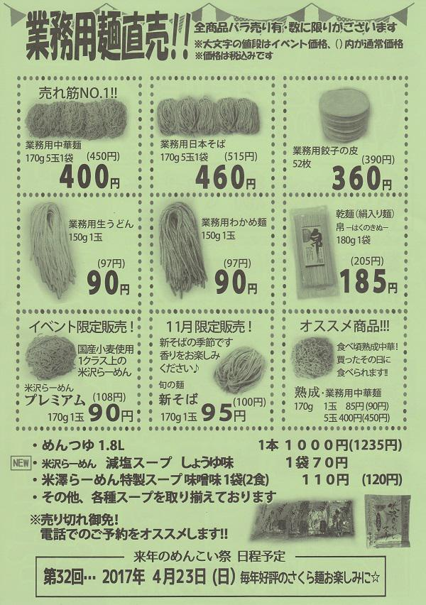 岸製麺工場直売!