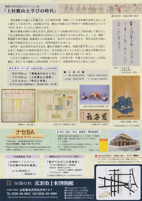 上杉博物館 開館15周年記念コレクション展