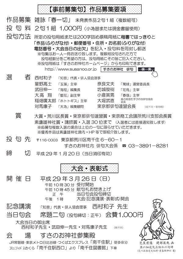 第23回 奥の細道矢立初め 全国俳句大会。