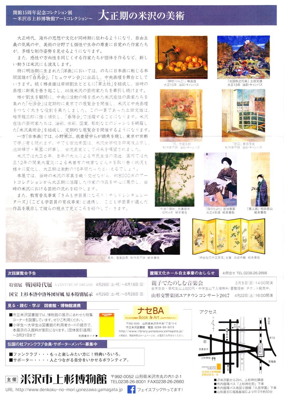 上杉博物館 開館15周年記念コレクション展!