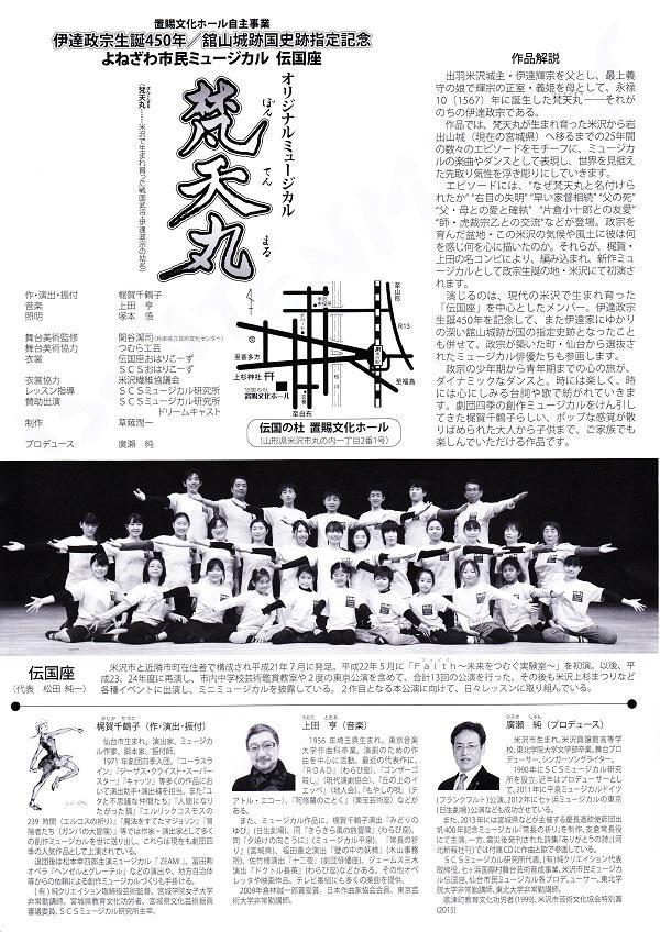 オリジナルミュージカル『梵天丸』開催!!