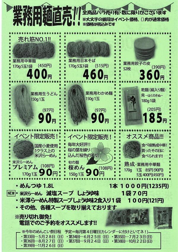 岸製麺工場直売! 第32回めんこい祭