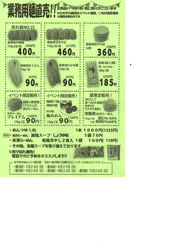 岸製麺工場直売!第34回 めんこい祭