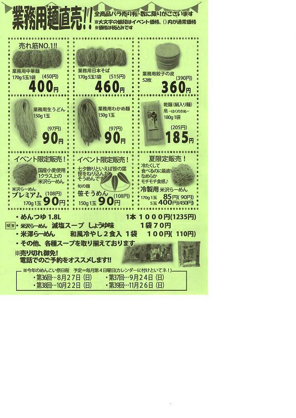 岸製麺工場直売!第35回 めんこい祭