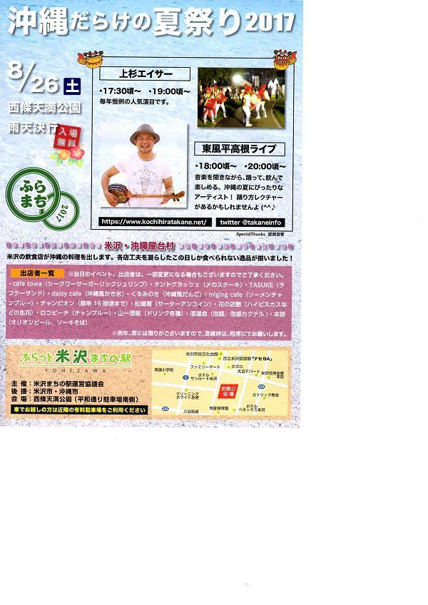 沖縄だらけの夏祭り!!