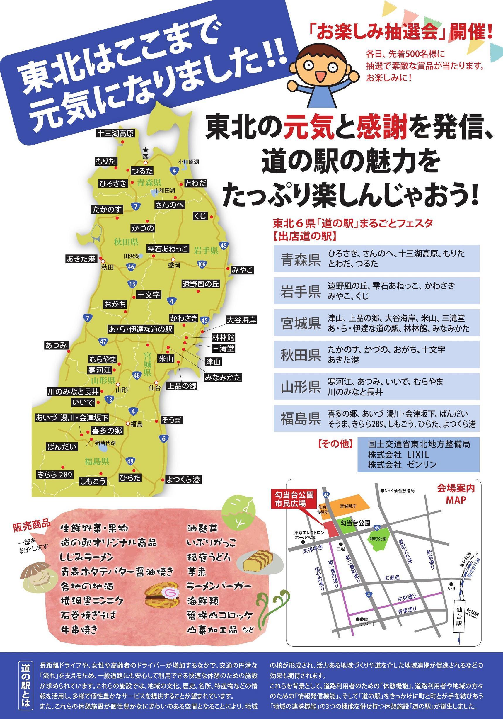 東北6県 「道の駅」 まるごとフェスタ!!