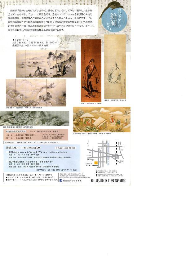 伝国の杜 コレクション展
