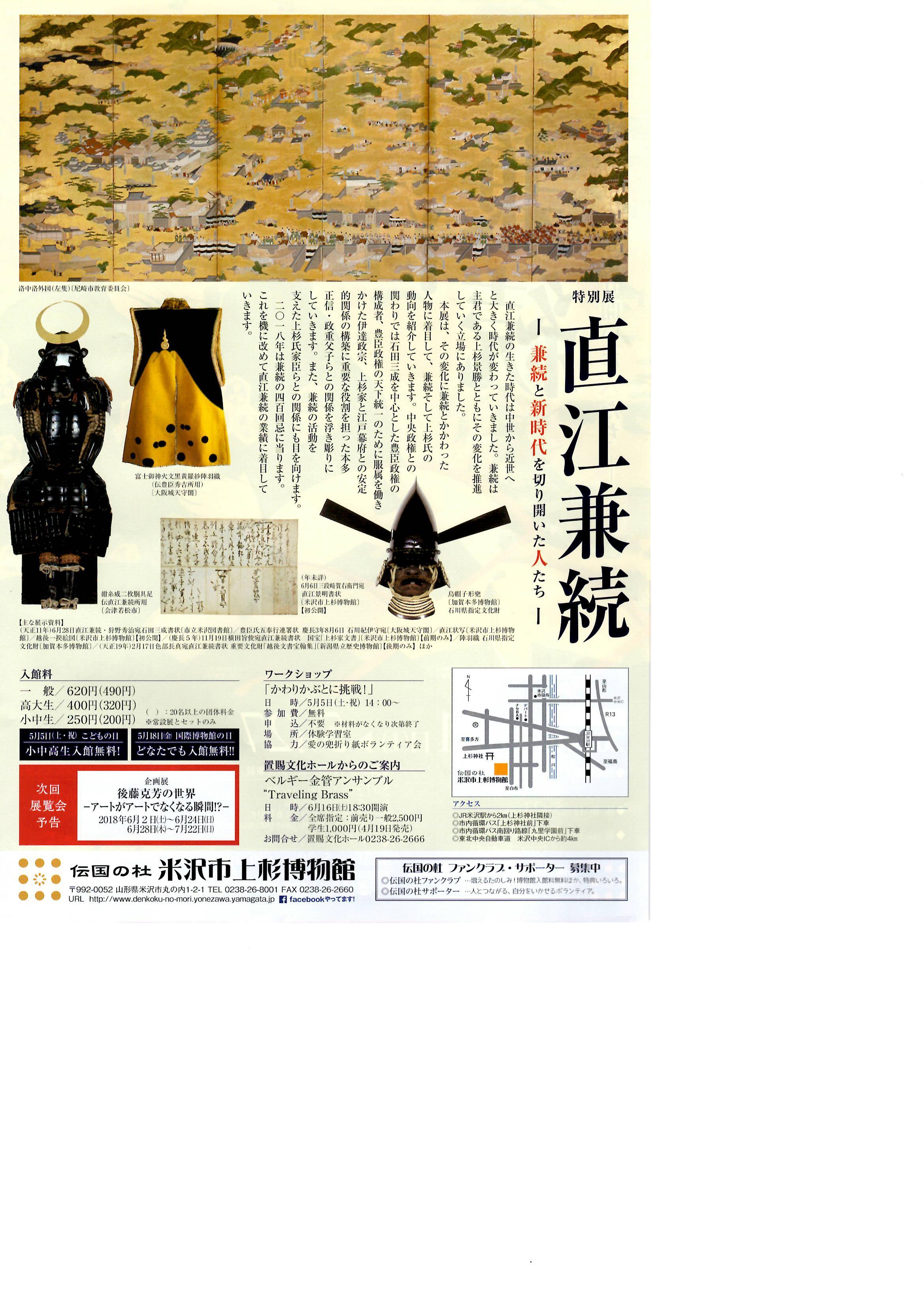 米沢市上杉博物館 特別展!!