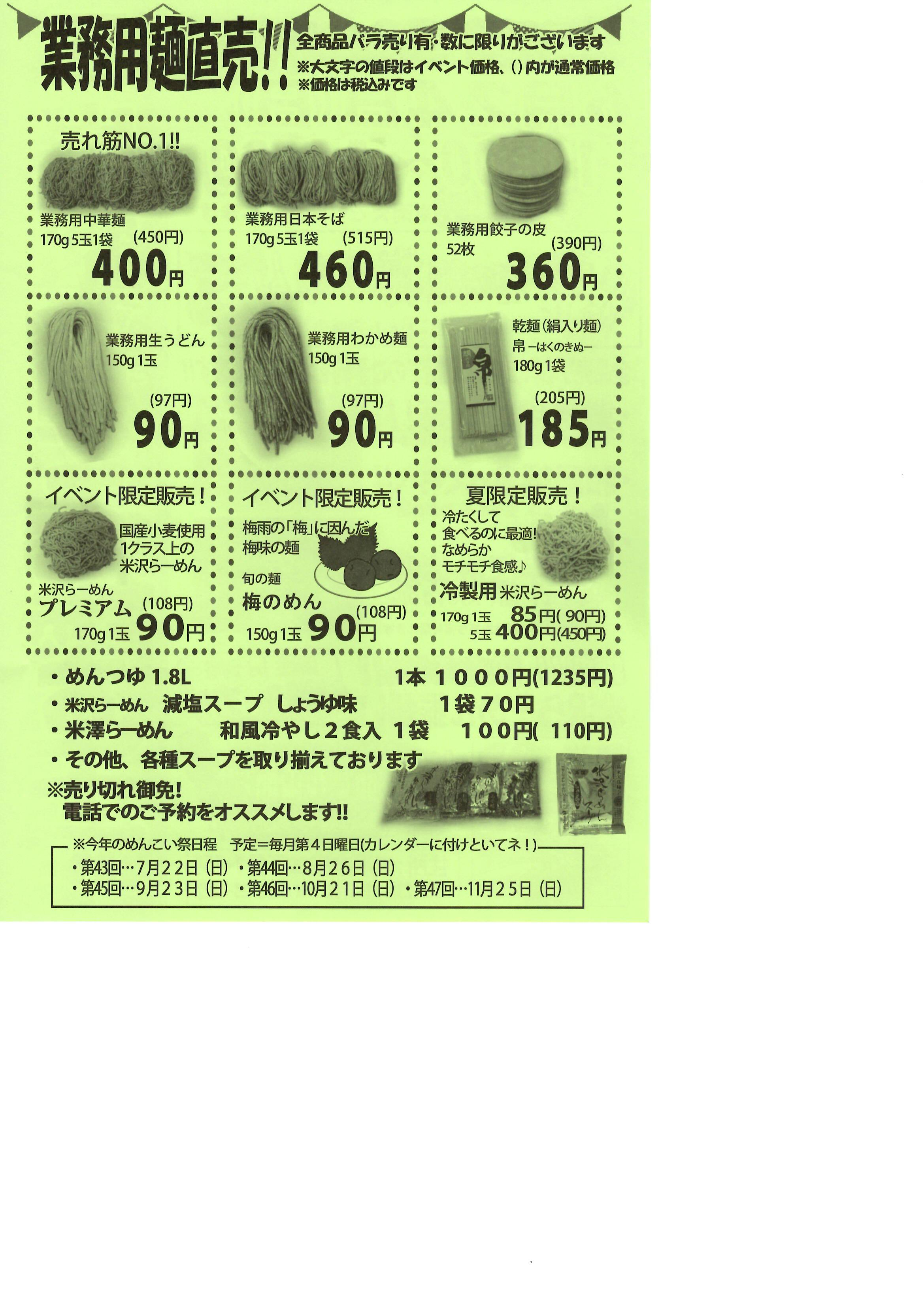 岸製麺工場直売! 第42回 めんこい祭