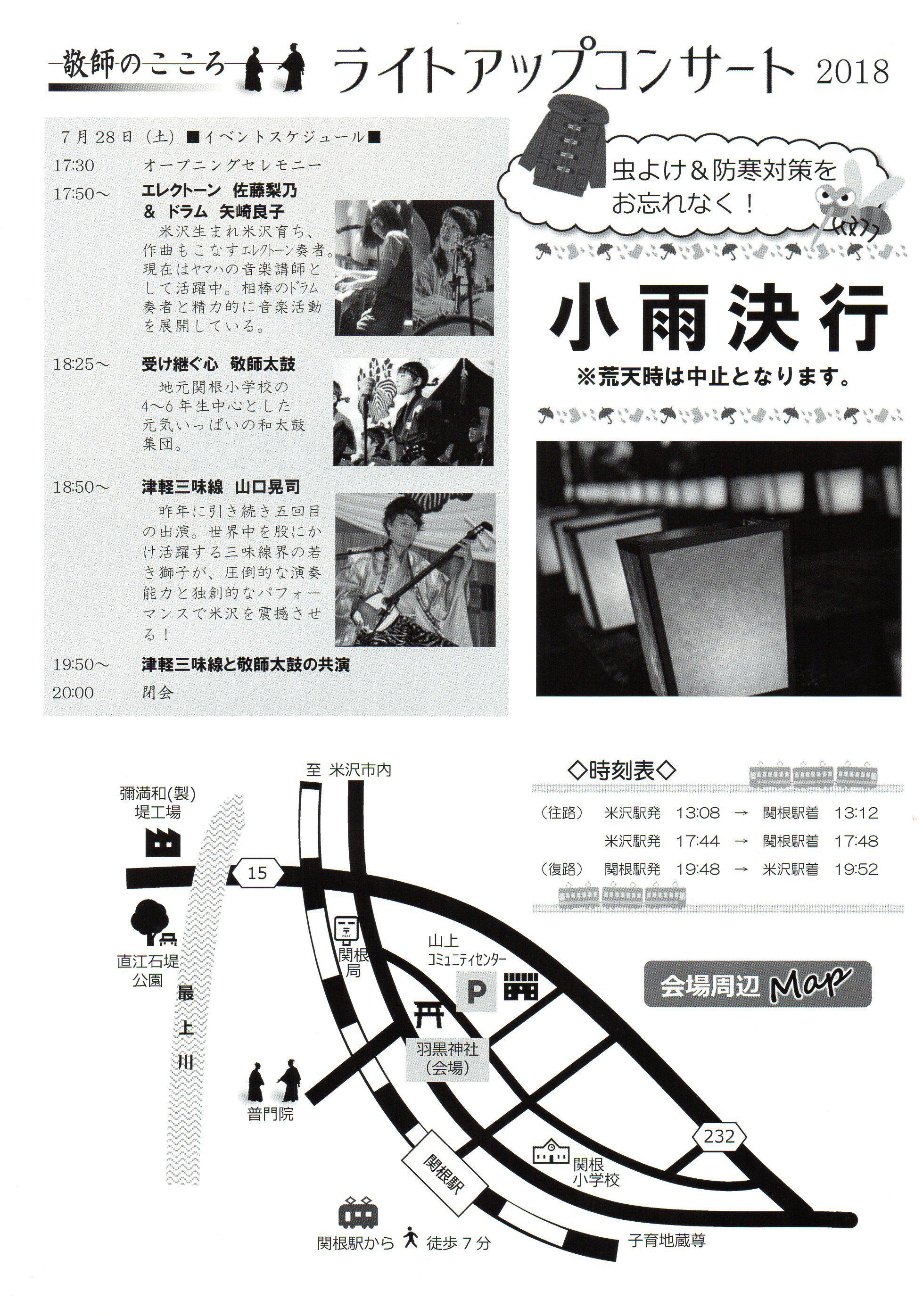 米沢敬師のこころライトアップコンサート