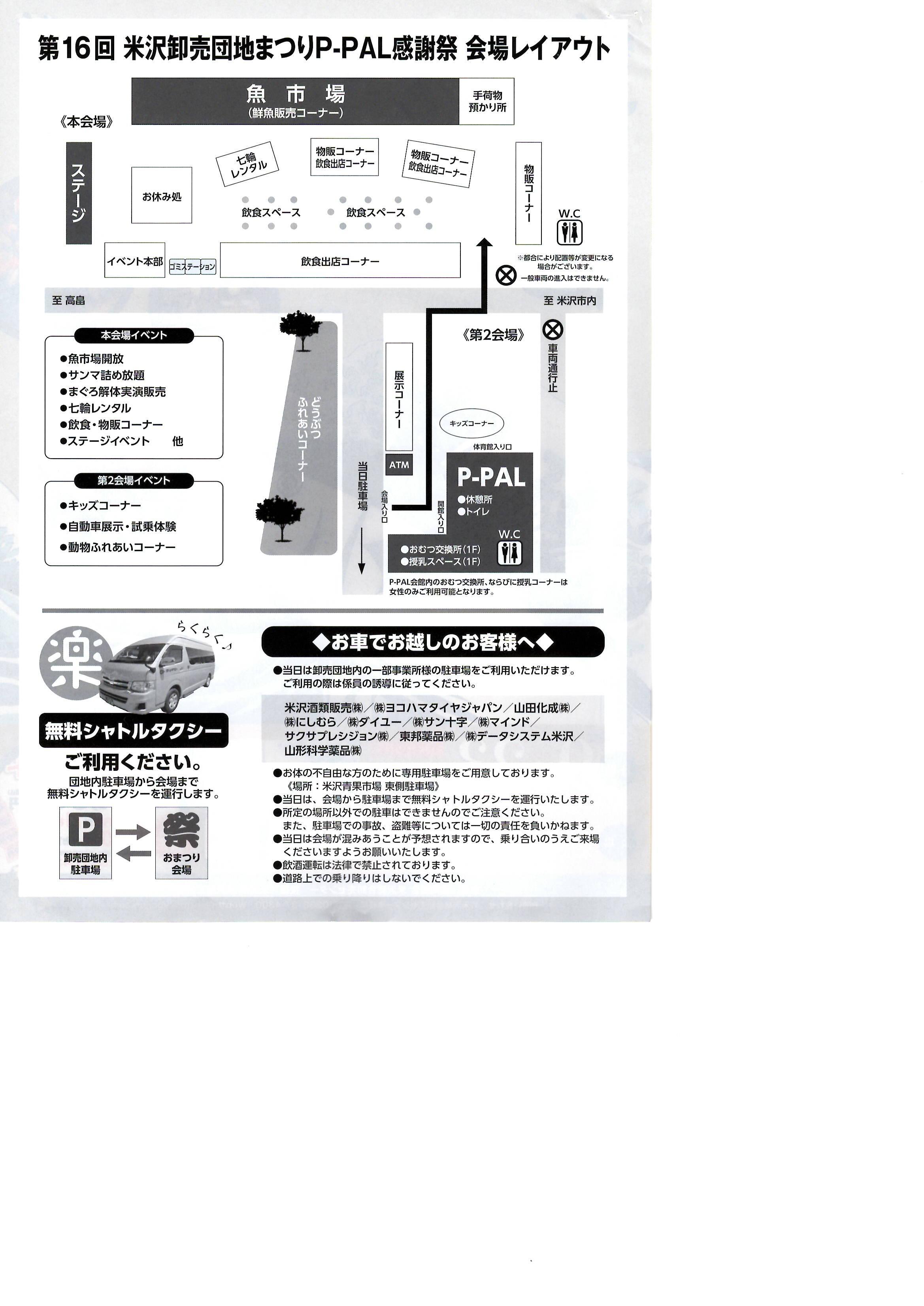 第16回 米沢卸売団地まつり!