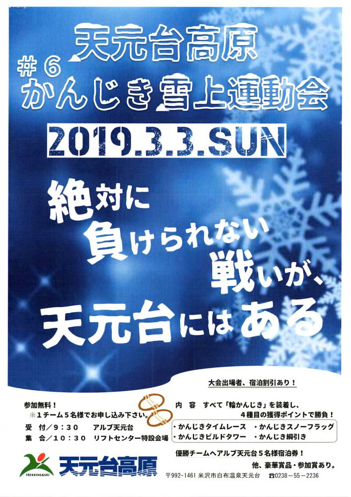 天元台高原 かんじき雪上運動会のお知らせ:画像
