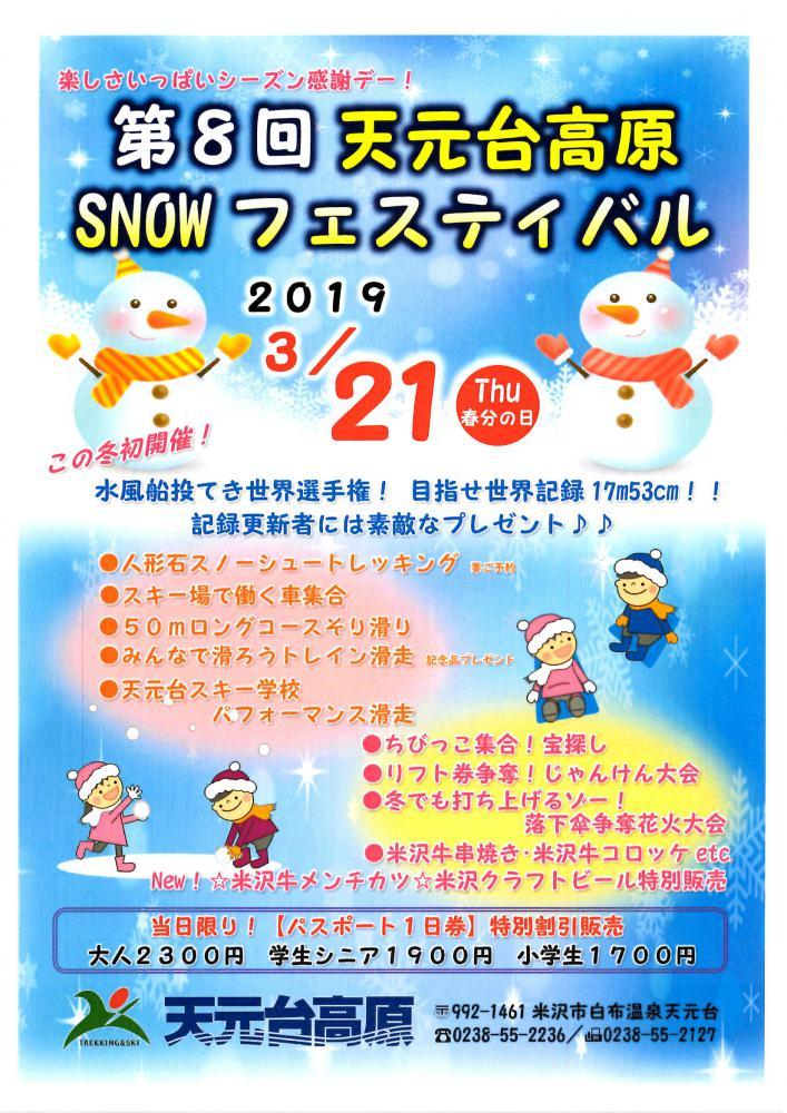 第8回天元台高原SNOWフェスティバルのお知らせ:画像