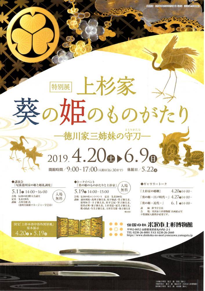 上杉博物館 特別展「上杉家 葵の姫のものがたりー徳川家三姉妹の守刀ー」のご案内:画像