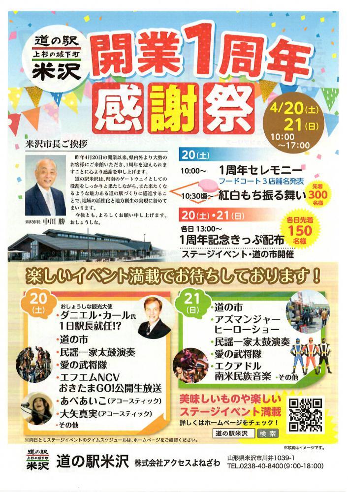 道の駅米沢 開業1周年感謝祭のお知らせ:画像