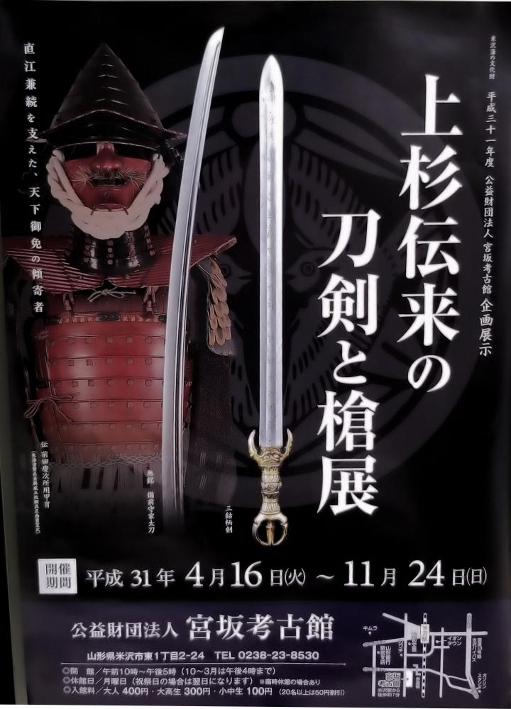 宮坂考古館 「上杉伝来の刀剣と槍展」のお知らせ