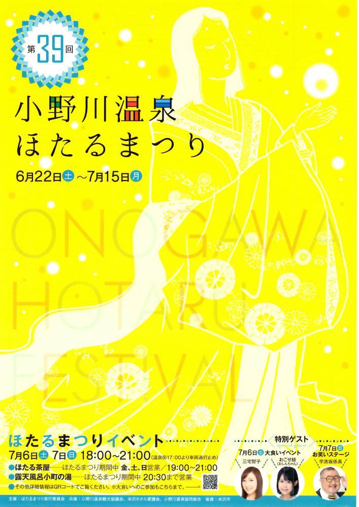 「第39回小野川温泉ほたるまつり」のお知らせ:画像