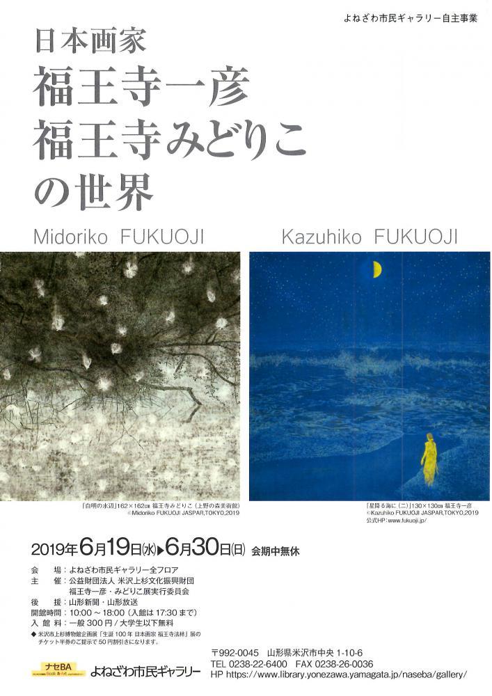 日本画家 福王寺一彦・福王寺みどりこの世界:画像