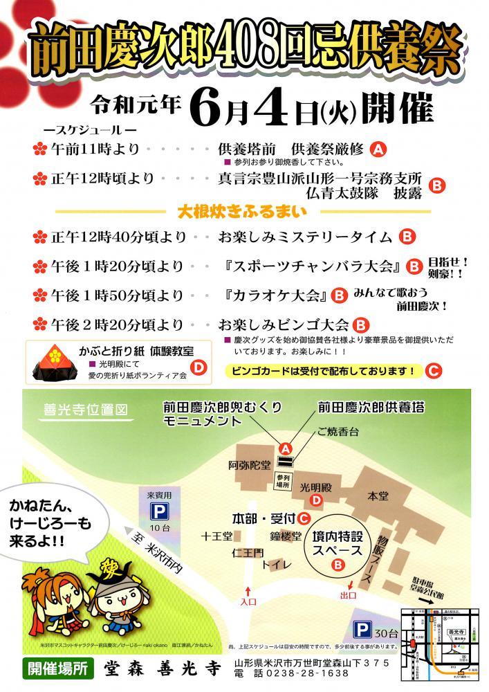 前田慶次郎408回忌供養祭:画像