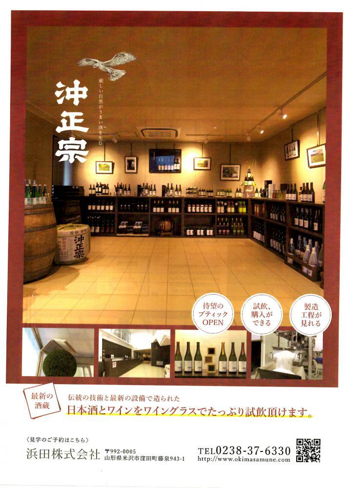 米沢の酒蔵 浜田� 「ブティックオープン」のお知らせ:画像
