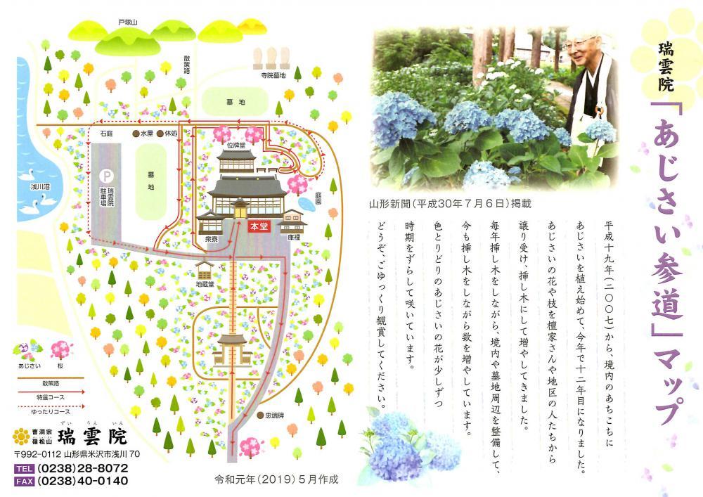 瑞雲院「あじさい参道」マップ:画像