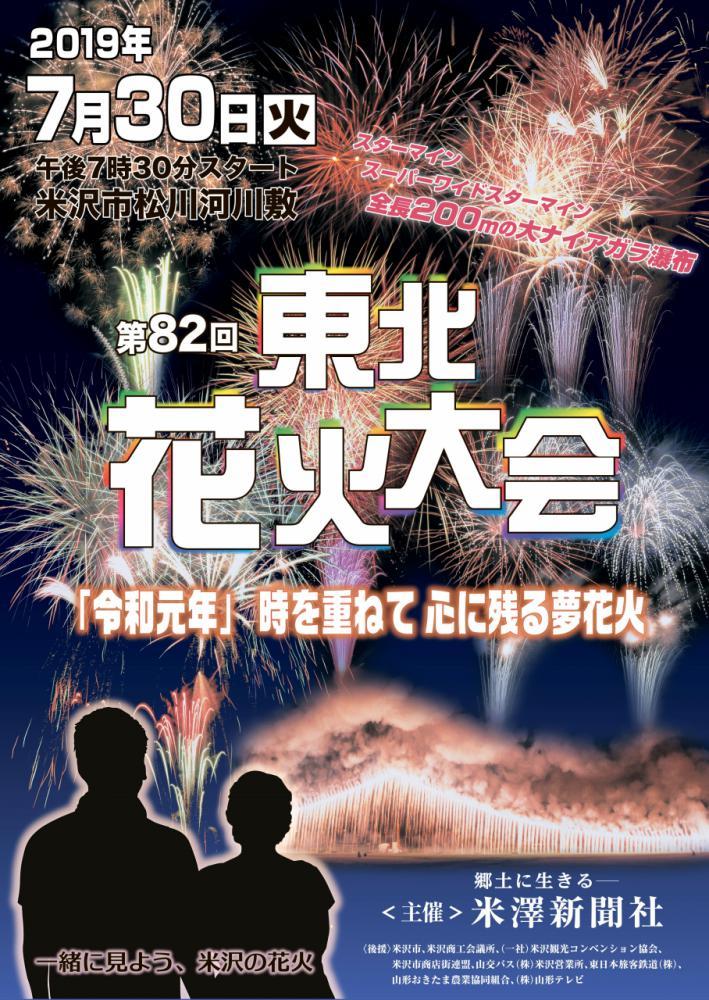 「第82回東北花火大会」のお知らせ:画像