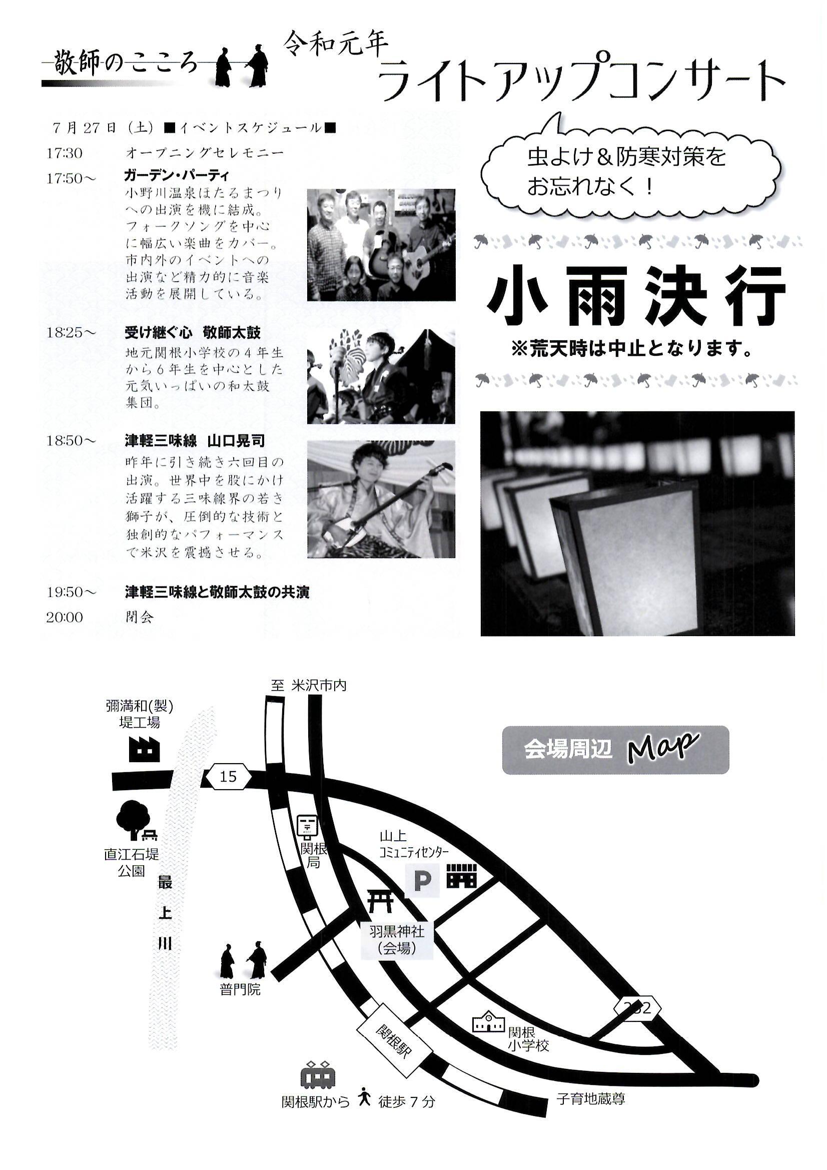 「令和元年 敬師のこころライトアップコンサート」のお知らせ