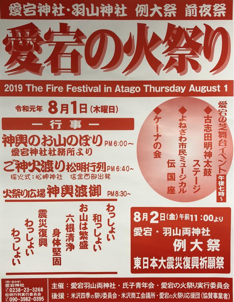 令和元年 愛宕の火祭り!!