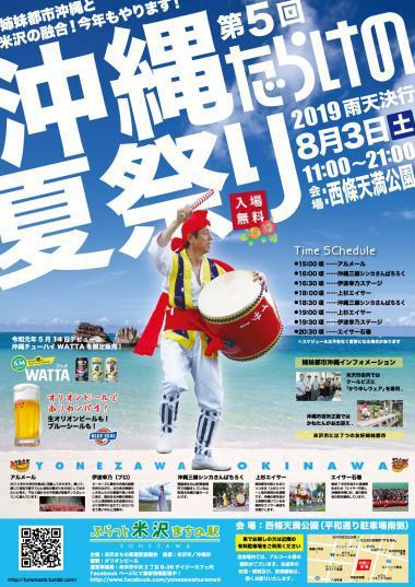 ふらっと米沢まちの駅「第5回沖縄だらけの夏祭り!」のお知らせ:画像
