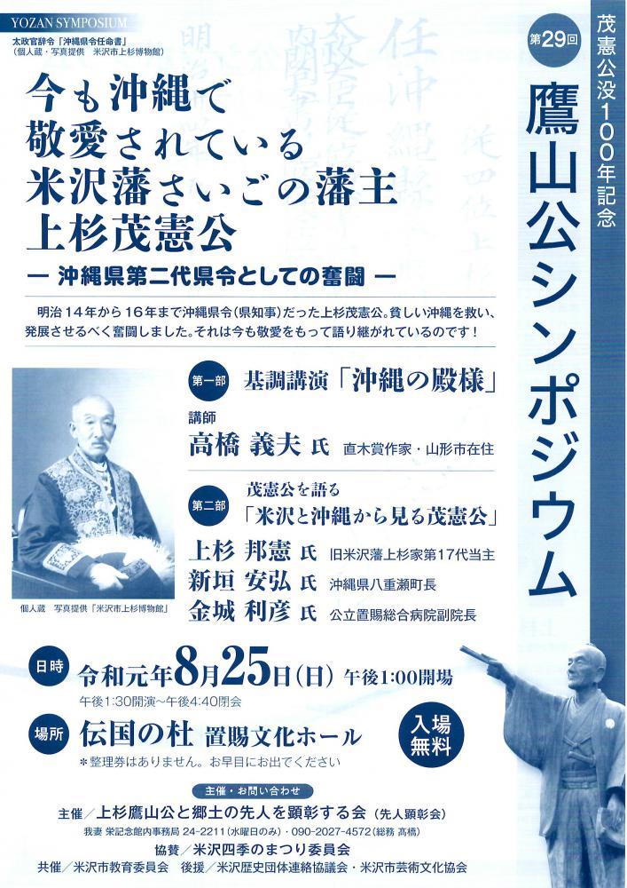 茂憲公没100年記念「第29回鷹山公シンポジウム」