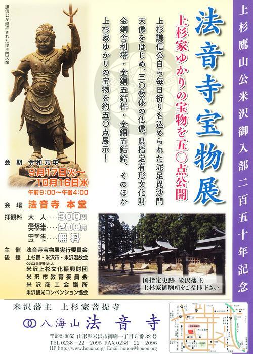 上杉鷹山公米沢御入部250年記念 法音寺宝物展:画像