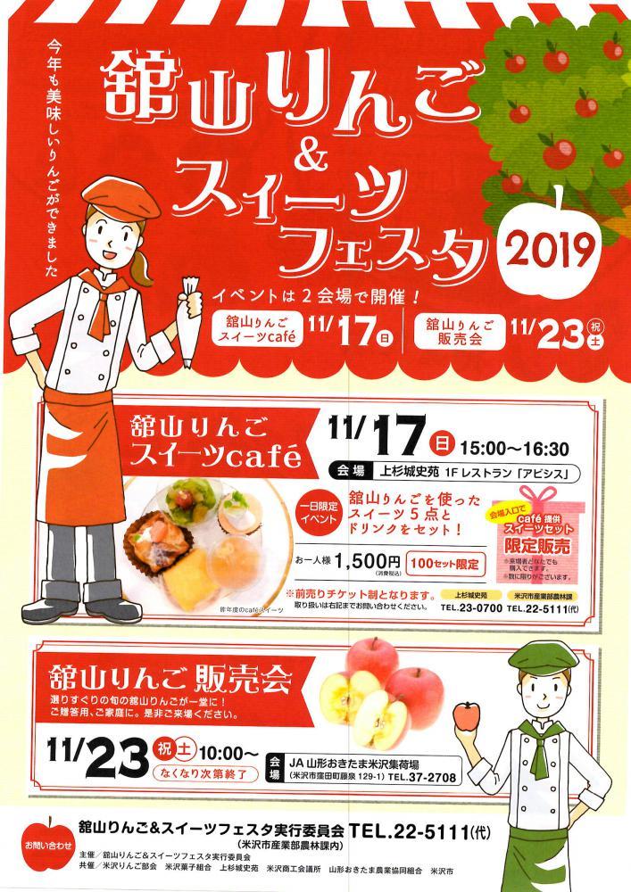 舘山りんご&スイーツフェスタ2019