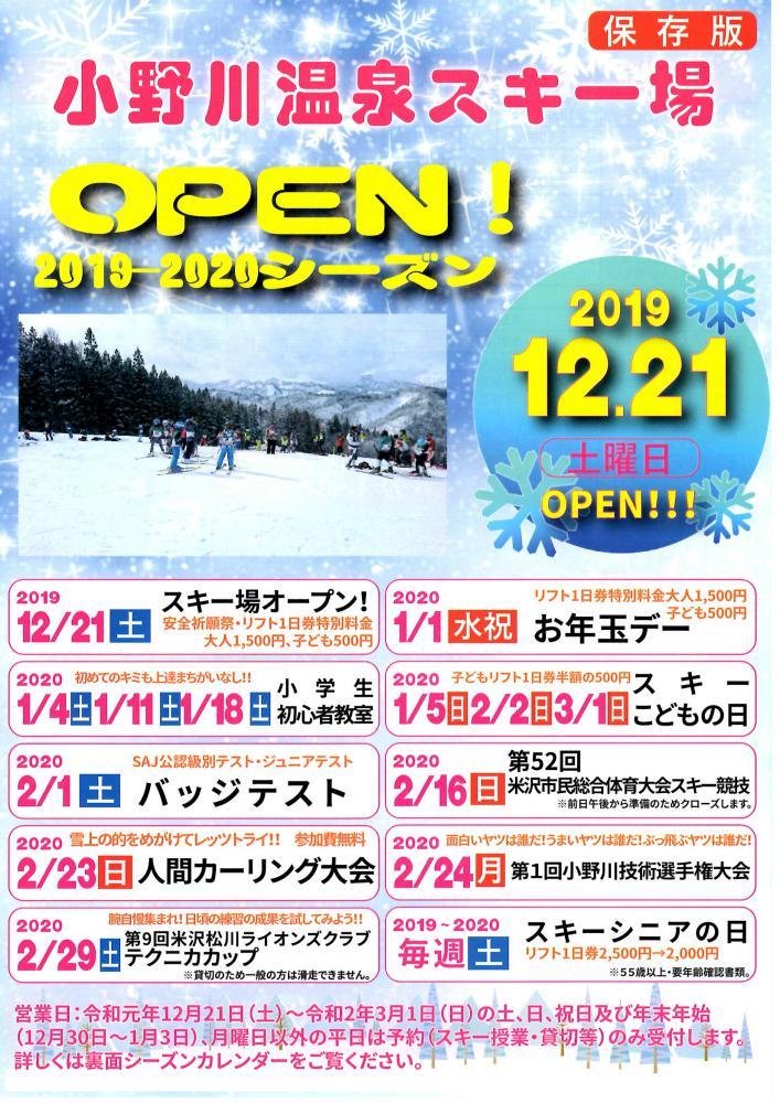 小野川温泉スキー場 情報