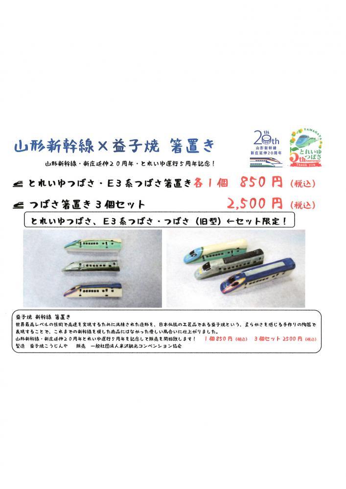 山形新幹線×益子焼  箸置き 販売のお知らせ:画像