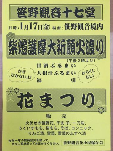 笹野観音十七堂祭/