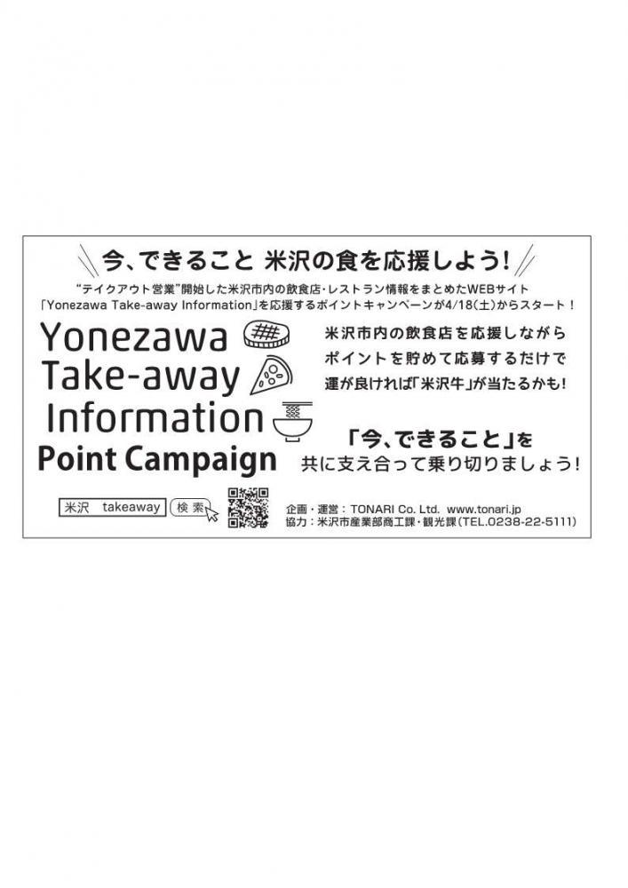 「Yonezawa Take-away Information」ポイントキャンペーンのご案内:画像