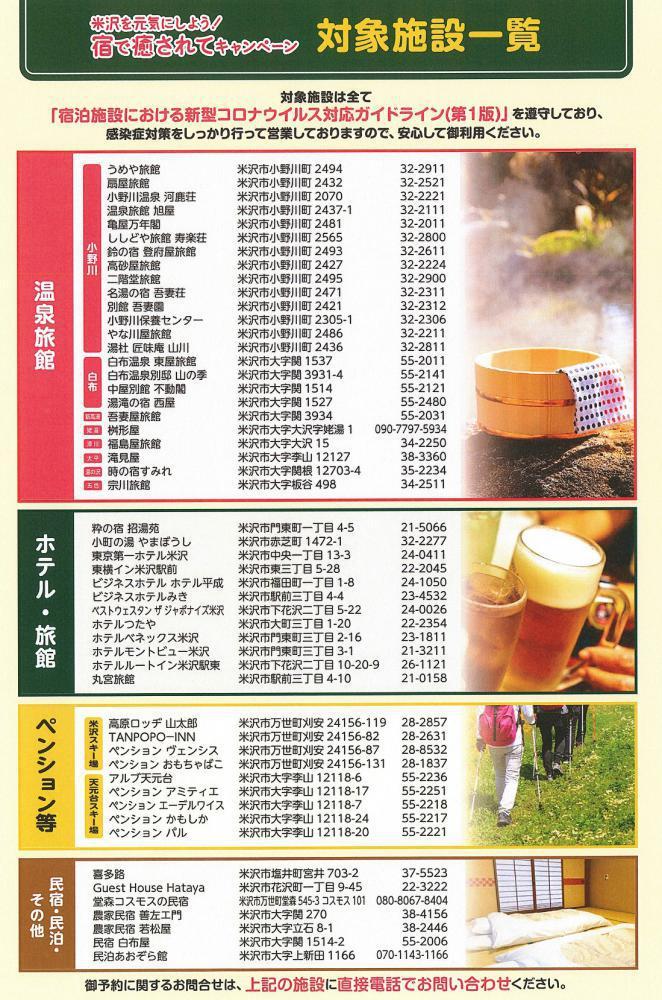 「米沢を元気にしよう!米沢市民限定 宿で癒されてキャンペーン」を実施します!