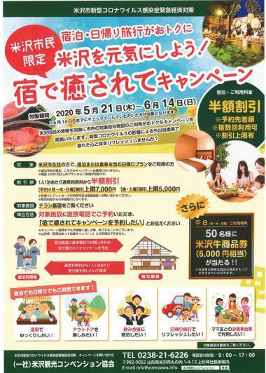 「米沢市民限定!宿で癒されてキャンペーン」終了のお知らせ:画像