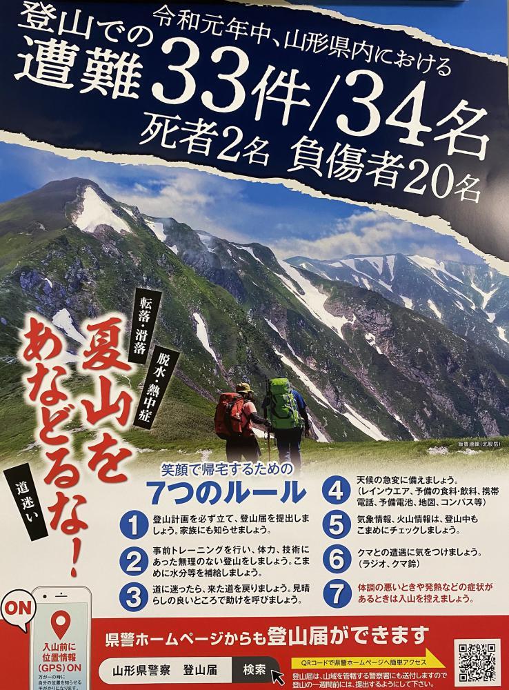 夏山登山による遭難防止の7つのルール!