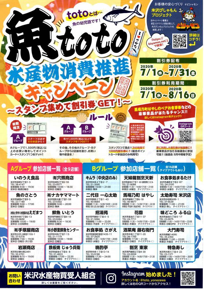 魚toto 水産物消費推進キャンペーン